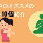 断食中の運動と筋トレについて