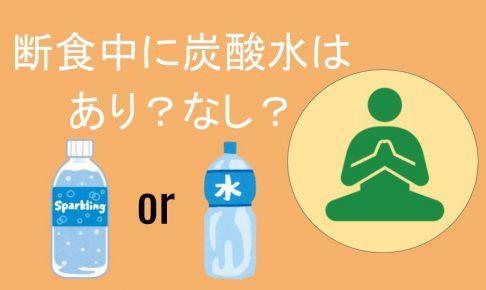 断食(ファスティング) 炭酸水
