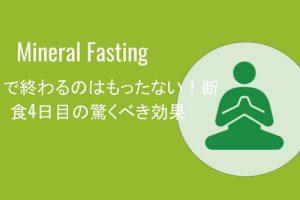 断食(ファスティング)4日目の効果