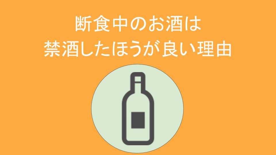 断食中のお酒と断食後のお酒