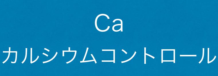 カルシウムのコントロール効果