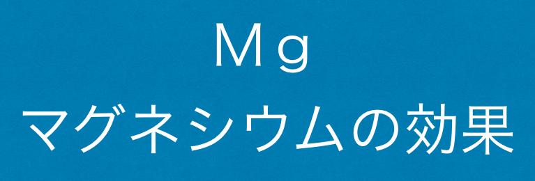 マグネシウムサプリの効果