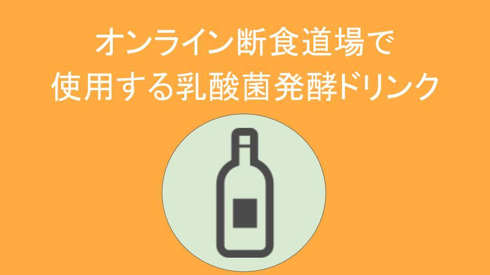 九州や福岡で浸透しているオンライン断食道場