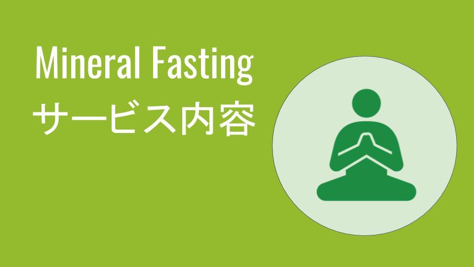 九州で広がっているオンライン断食道場の評判