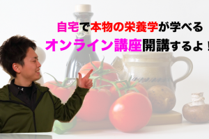 栄養学を独学で勉強するためのオンライン講座