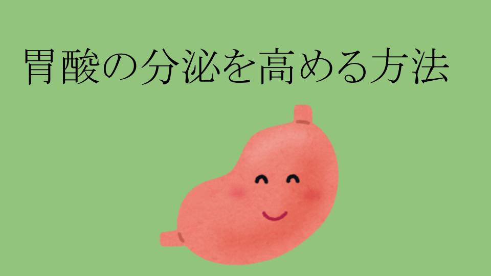 胃酸の分泌を高める方法