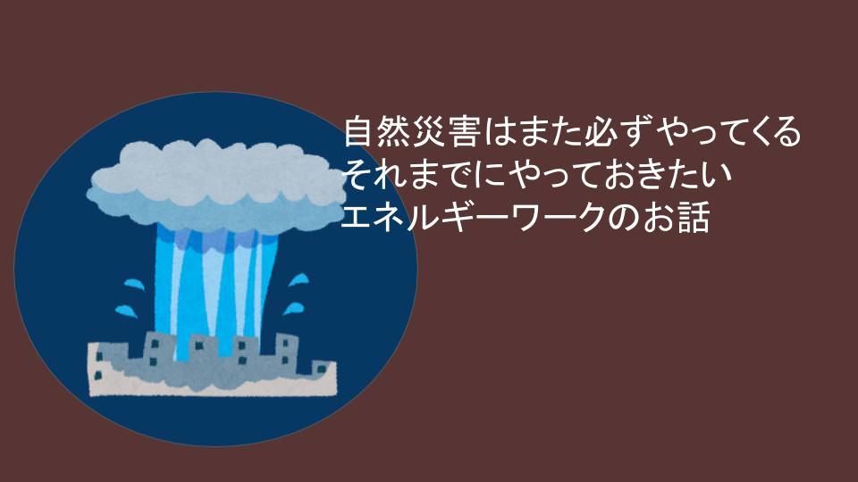 水害から身を守る方法