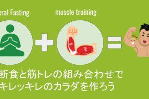 断食と筋トレ